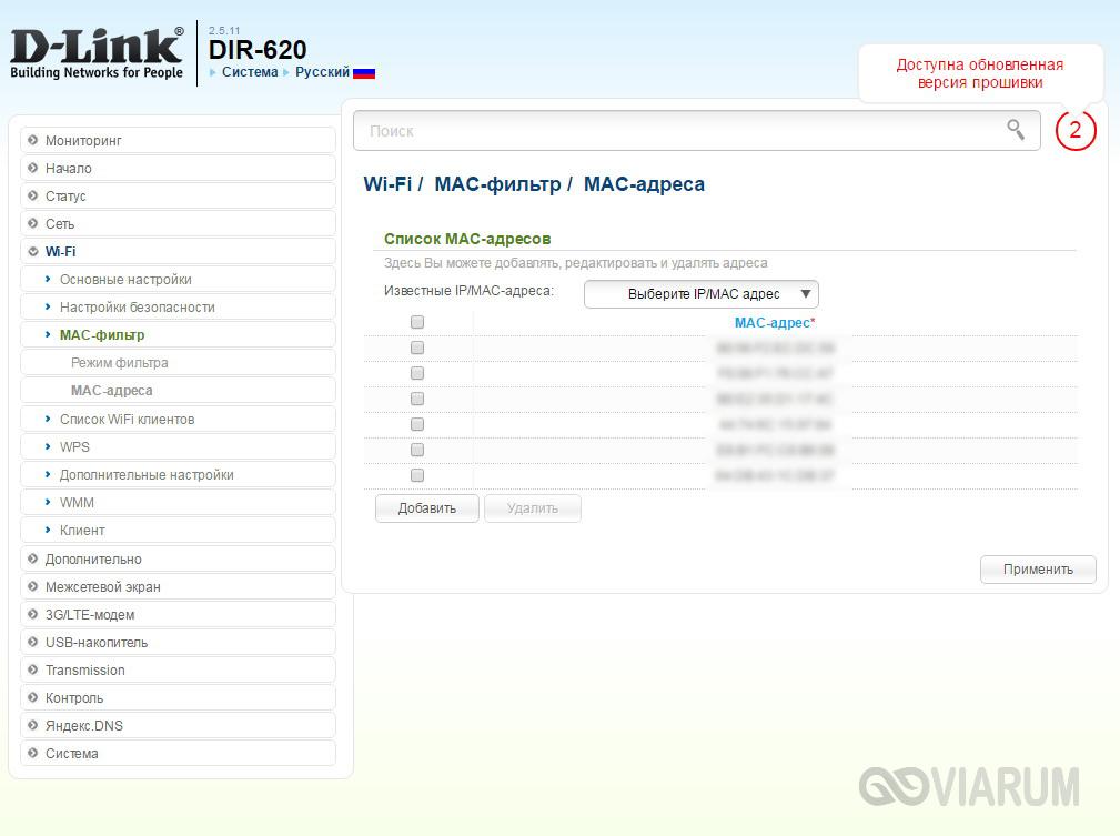 Задаем список разрешенных MAC-адресов